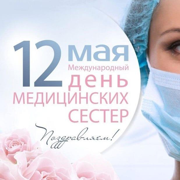 В России в 2020 году Международный день медицинской сестры отмечается 12 мая и проходит на неофициальном уровне 28 раз. Поздравляем наших медсестёр Центра с их замечательным праздником. Медсестра – это не просто профессия, это призвание. Вы, как добрые феи помогаете нашим воспитанникам выздороветь. Всё успеваете: сменить бинты, дать во время лекарства 💊 и сказать доброе слово больному❤. Разрешите от чистого сердца поздравить вас с профессионализмом, терпением и выдержкой. Пусть работа вам приносит только вдохновение и пусть в ваших семьях царит любовь и благополучие.