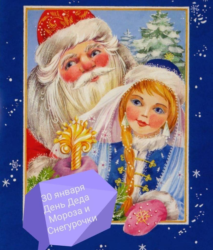 30 января - День Деда Мороза и Снегурочки. И пусть этот день подарит чуточку Волшебства и веру в Чудо, ведь чудеса случаются и Мечты Сбываются!✨