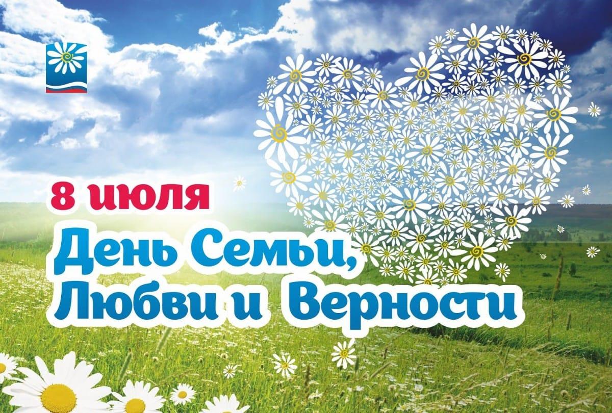 Сегодня день чудесный и прекрасный, Наполнен солнцем, светом и теплом, Ведь в каждую семью приходит праздник И счастьем наполняет каждый дом. Любовь и верность каждому знакомы, Без них нам в этом мире не прожить, Важней семьи нет ничего на свете. Желаем всем в любви и в счастье жить!