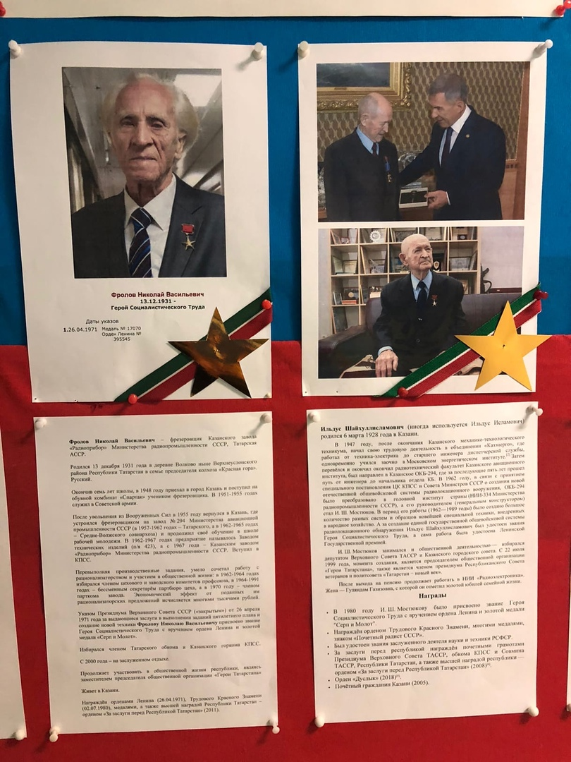 Продолжаем цикл занятий посвящённый Дню Героев Отечества... Воспитатели подготовили информационный стенд.