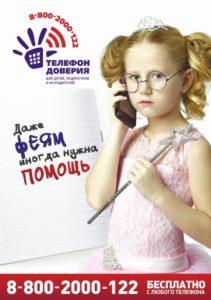 Детский телефон доверия  8-800-2000-122  Предназначен для помощи детям,подросткам и их родителям в трудных ситуациях.  Это АНОНИМНО, и позвонив, вы или ваш ребенок можете представиться любым именем или вовсе не называть свое имя.  Номер телефона НЕ ОПРЕДЕЛЯЕТСЯ.  Разговор НЕ ЗАПИСЫВАЕТСЯ.  Если у вас или у ребенка отрицательный баланс на мобильном, можно позвонить с городского телефона, ЗВОНОК БЕСПЛАТНЫЙ, и разговор не будет зафиксирован.  На телефоне доверия работают опытные психологи, которые помогут разобраться в конкретной истории и посмотреть на ситуацию другими глазами.  Даже если вы не знаете как начать разговор и боитесь заговорить первым, ВАМ ПОМОГУТ.  Психолог всегда задаст правильные вопросы и даст подсказки. Иногда бывает абсолютно нормально помолчать вместе.
