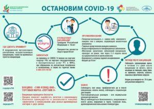 ⛔Остановим COVID-19