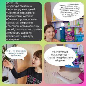 Сегодня продолжаем занятия на актуальные темы: «Культура общения» «Незнакомые люди и предметы, детская площадка»